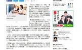 Bộ Tài chính: Thanh tra nghi vấn hối lộ trốn thuế của công ty Nhật